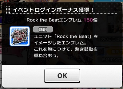 [Jet to the Future]Rock the Beatエンブレム150個