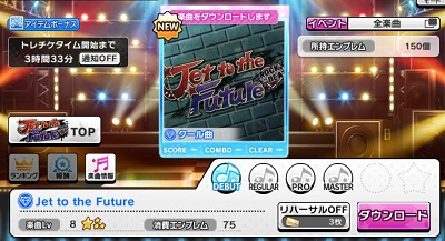 [Jet to the Future]イベント楽曲